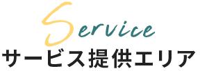 サービス提供エリア